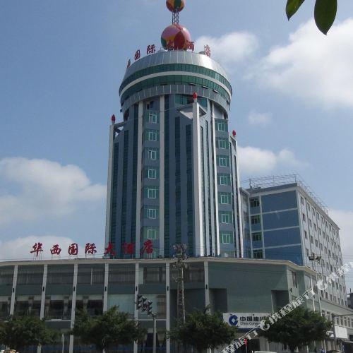 靖西華西國際大酒店