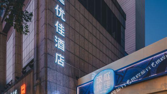 漢庭優佳酒店(杭州西湖店)