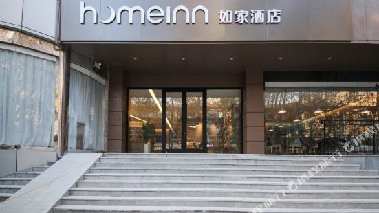 Home Inn (Jinan Honglou South Road Shandong University)