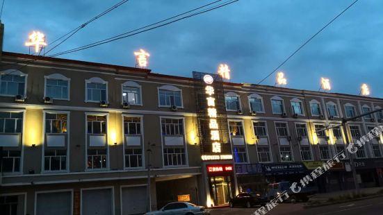 伊春華言精品酒店