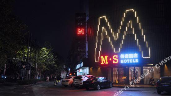 M·S美宿酒店(蕪湖鏡湖店)