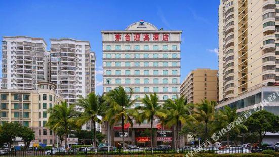 茅台迎賓酒店(海口高鐵東站店)
