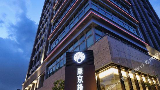 新北麗京棧酒店
