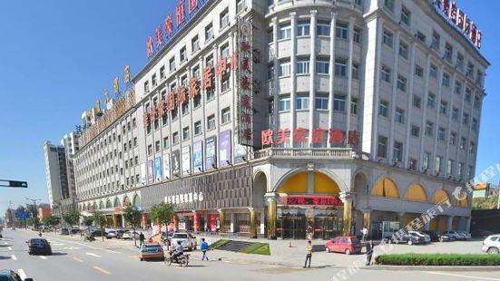 榆林歐美豪庭國際酒店