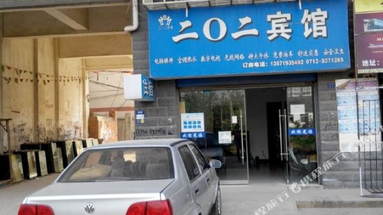 漢川202連鎖賓館
