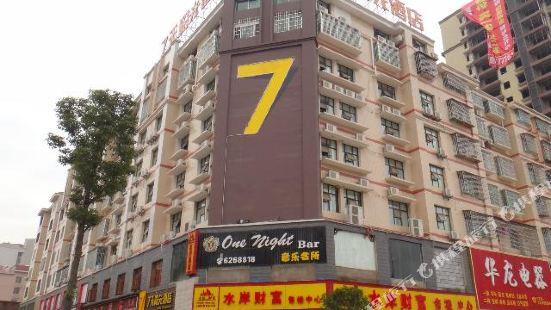 7天連鎖酒店(平江天岳大道步行街店)