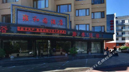 承德雍和園湯泉酒店