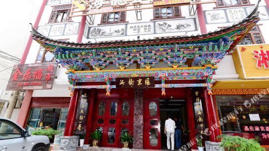 麗江海龍雲鶴酒店