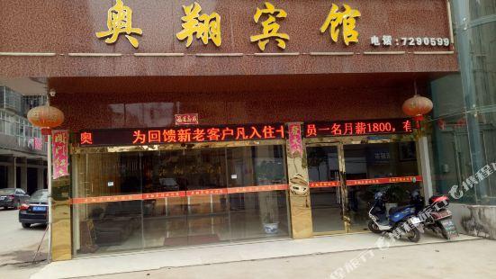 宜豐奧翔賓館