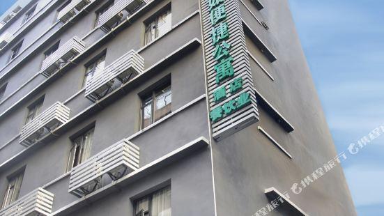 汕頭壹如便捷公寓酒店