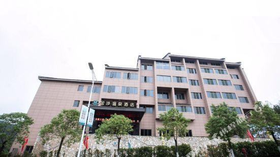 龍泉金沙温泉酒店