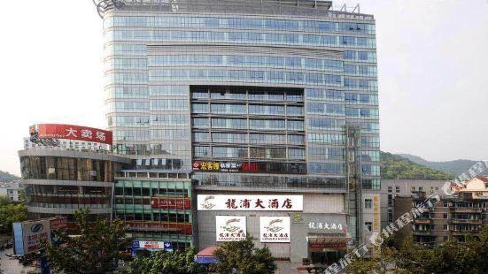 杭州龍浦大酒店