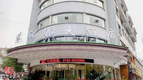 吉首眾鑫大酒店