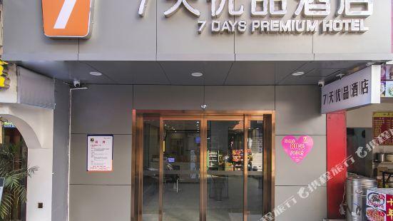 7 Days Inn (Changsha Yuelu Mountain Hunan University)