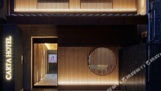 Cartahotel Kyoto Bettei
