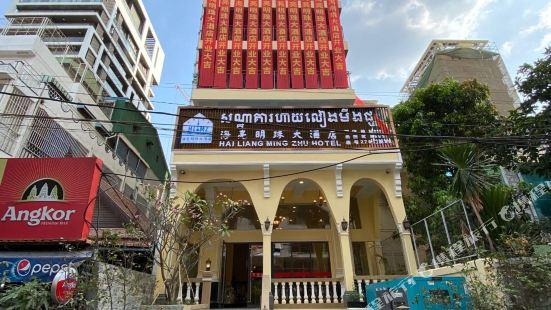 Hai Liang Ming Zhu Hotel