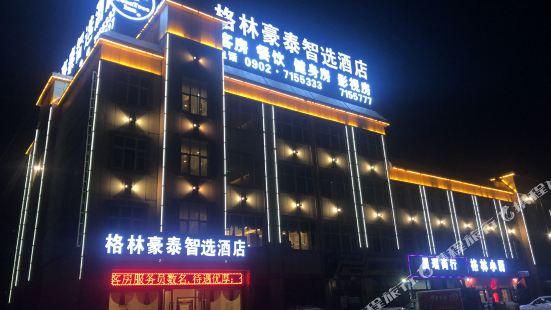 格林豪泰智選酒店(哈密火車站八一路店)
