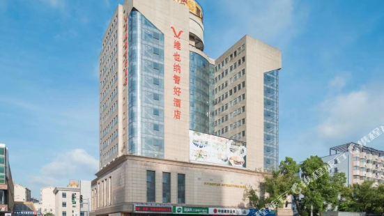 維也納智好酒店(南昌井岡山大道店)