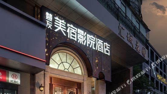 慧友美宿影院酒店(長沙省博物館店)