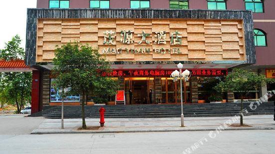 羅城茂源大酒店