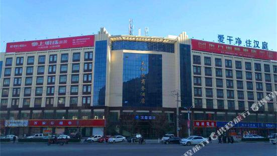 漢庭酒店(綏德天和長店)