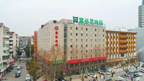 宜必思酒店(鎮江大市口店)
