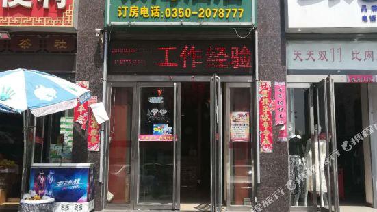 銀海酒店(忻州火車站店)