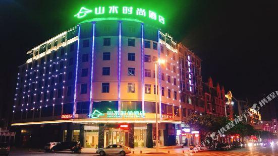 山水時尚酒店(平潭龍鳳頭海濱度假區西航路店)