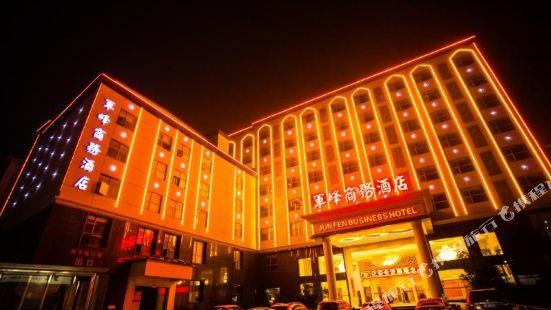 撫州軍峯大酒店