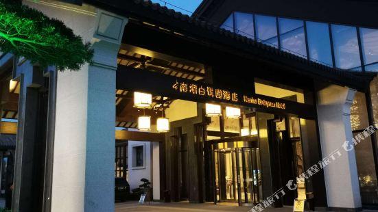 六安南湖白鷺園酒店