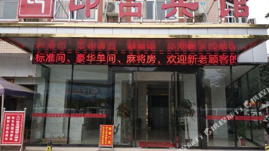 廣水應山印台賓館