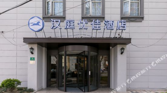 Hanting Hotel (Shanghai Maoming Road)