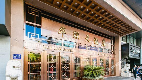 貴州華聯大酒店