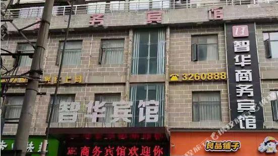 黃石智華商務賓館