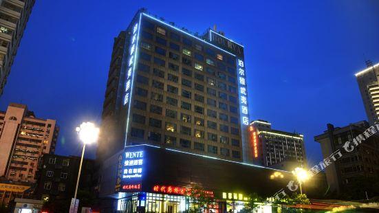 福州泊爾雅武夷酒店