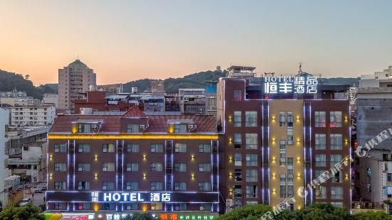 恆豐精品酒店(百色右江民族醫學院附屬醫院店)