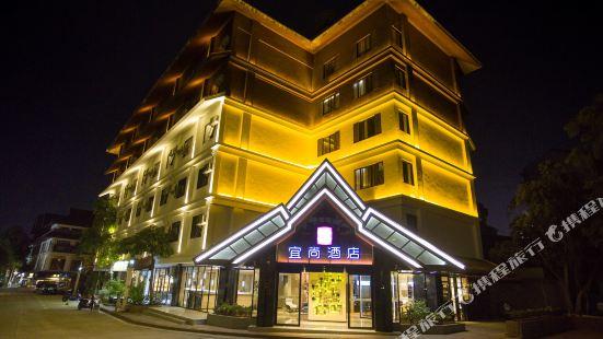 宜尚飯店(西雙版納告莊店)