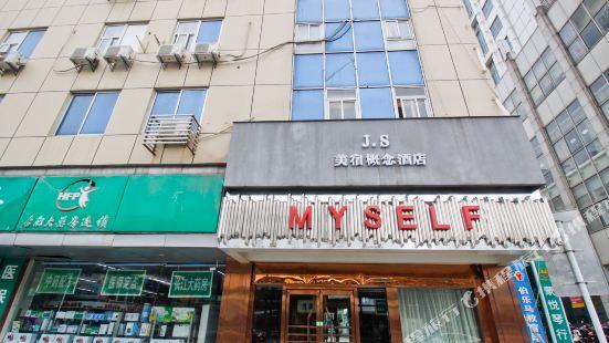 M.S美宿酒店(合肥三孝口店)