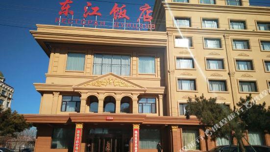 饒河東江飯店