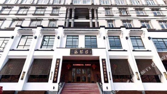 徐州海螺村大酒店