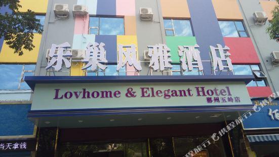 郴州樂巢風雅酒店