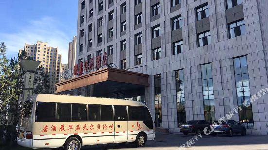 呼倫貝爾天益華辰酒店