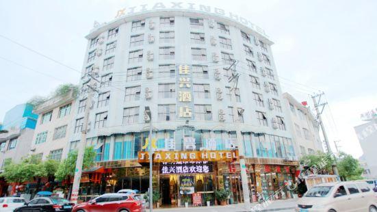 荔波佳興酒店