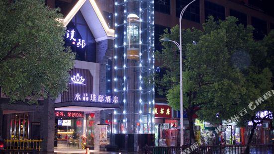 水晶璞邸酒店(景德鎮陶溪川店)