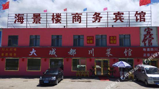 青海湖海景樓商務賓館