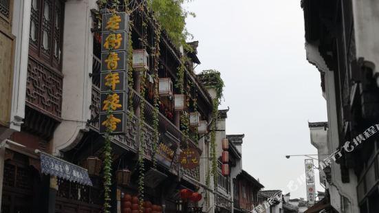 黃山老街國際青年旅舍