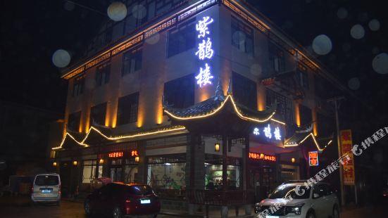 新化紫鵲樓酒店