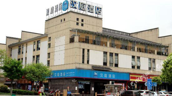 漢庭酒店(張家界火車站天門山店)