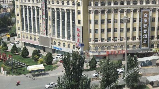 喀什金座輕奢酒店