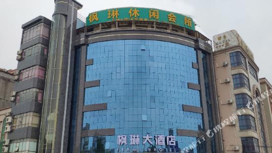 陽春楓琳大酒店